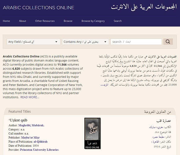 Arabic Collections Online (ACO)